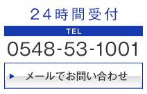24時間受付 TEL.0548-53-1001 メールでお問い合わせ