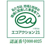 エコアンクション21 ロゴマーク
